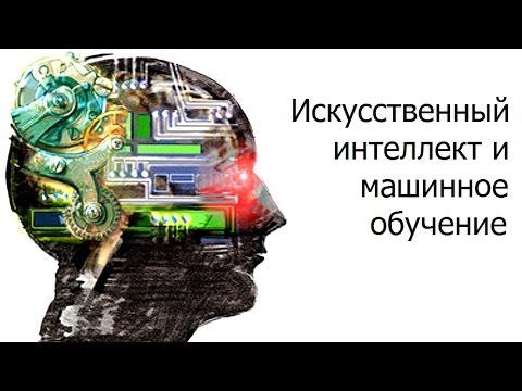 AIML-1-1 История искусственного интеллекта