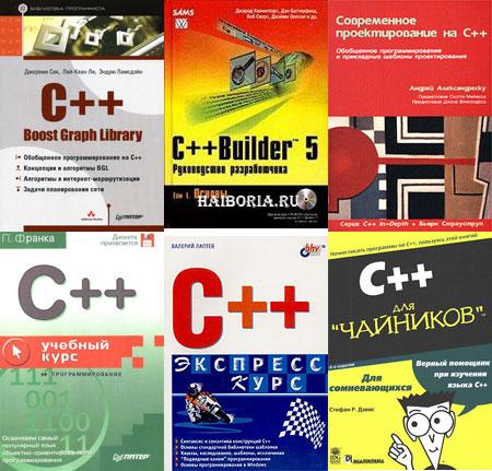 Cpp-books