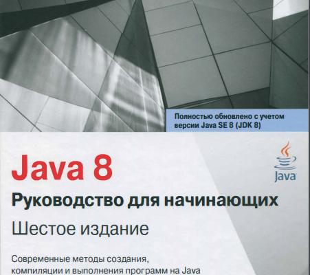 Java 8руководство для начинающих