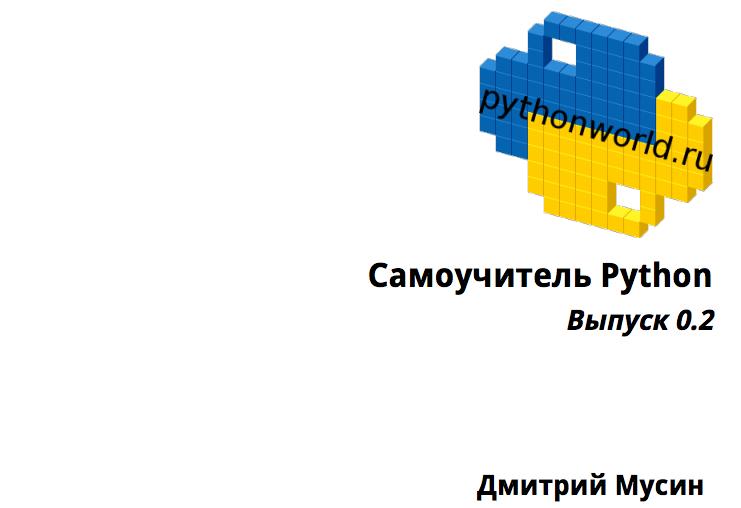 Самоучитель Python