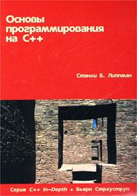 Stenli_B._Lippman_—_Osnovy_programmirovaniya_na_S._Tom_1