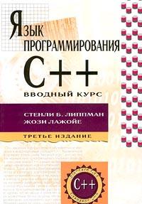 Stenli_B._Lippman_Zhozi_Lazhoje_—_Yazyk_programmirovaniya_C._Vvodnyj_kurs