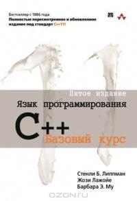 Stenli_B._Lippman_Zhozi_Lazhoje_Barbara_E._Mu_—_Yazyk_programmirovaniya_C._Bazov