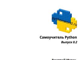 Самоучитель Python 3