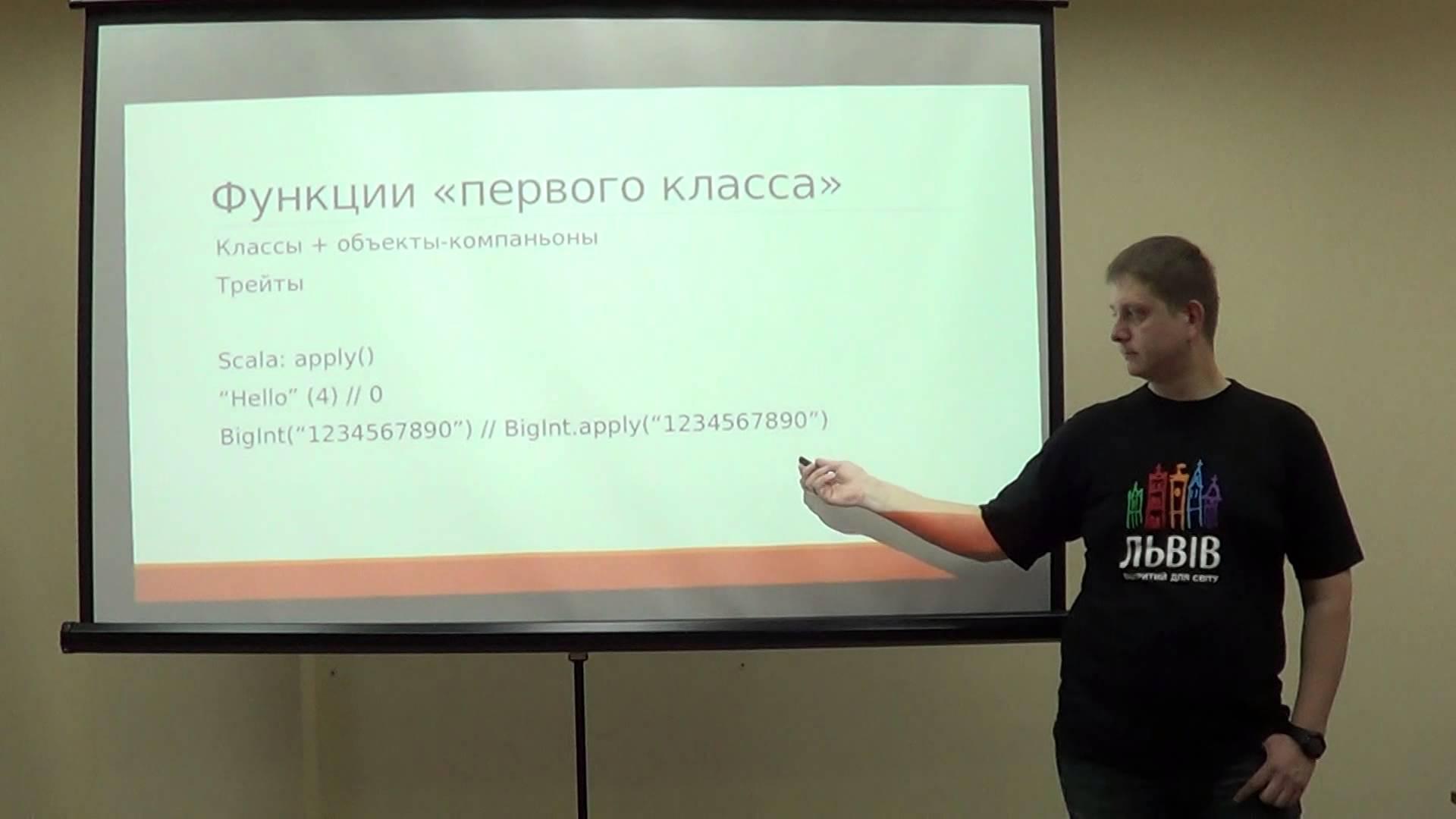 Функциональное программирование и SCALA