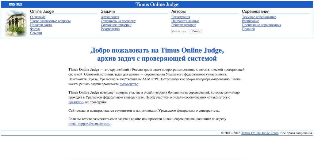 http://acm.timus.ru/