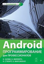 android-programmirovanie-dlya-professionalov-2e