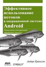 effektivnoe-ispolzovanie-potokov-v-android