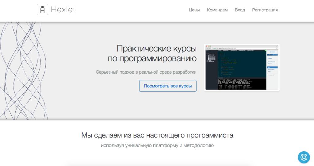 https://ru.hexlet.io/?referrer_id=90118