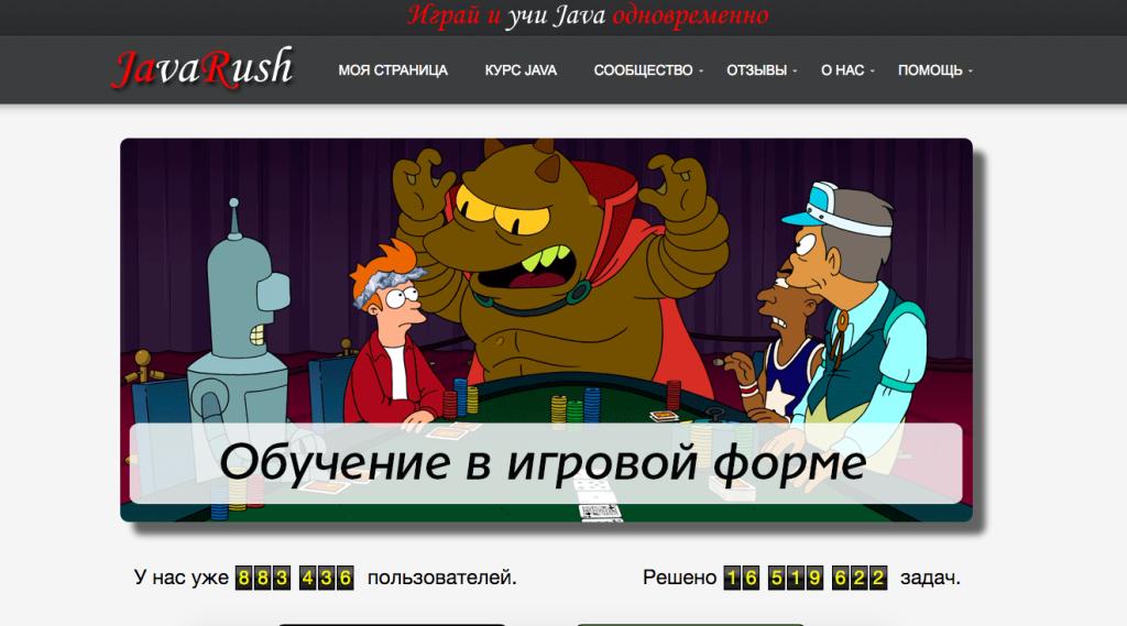 http://javarush.ru/