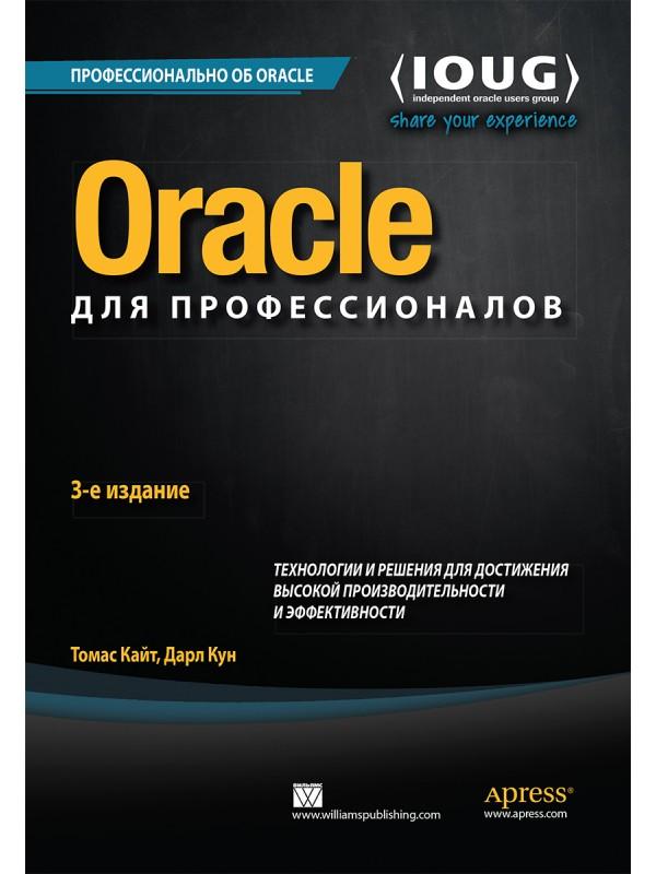 kniga-oracle-dlja-professionalov-3-e-izdanie