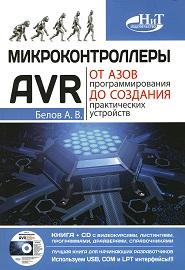 mikrokontrolleryi-avr