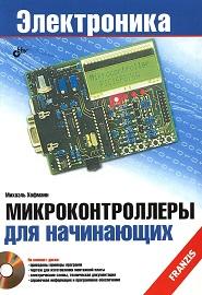 mikrokontrolleryi-dlya-nachinayuschih