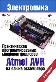 prakticheskoe-programmirovanie-mikrokontrollerov-atmel-avr-na-yazyike-assemblera-3-e-izdanie