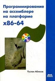 programmirovanie-na-assemblere-na-platforme-h86-64