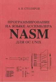 programmirovanie-na-yazyike-assemblera-nasm-dlya-os-unix-2-e-izdanie