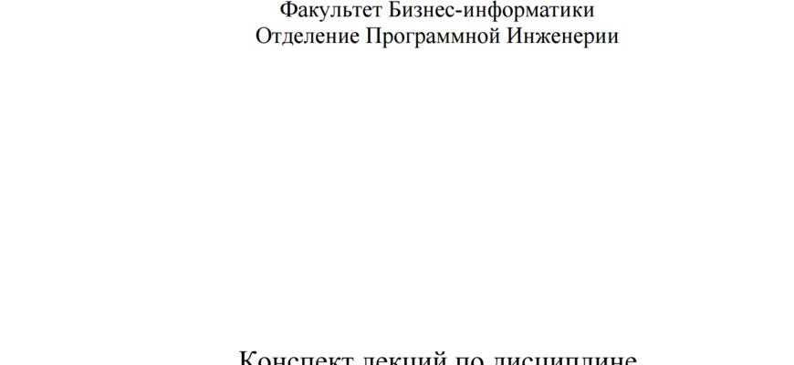 """Конспект лекций по дисциплине """"Информатика и программирование"""""""