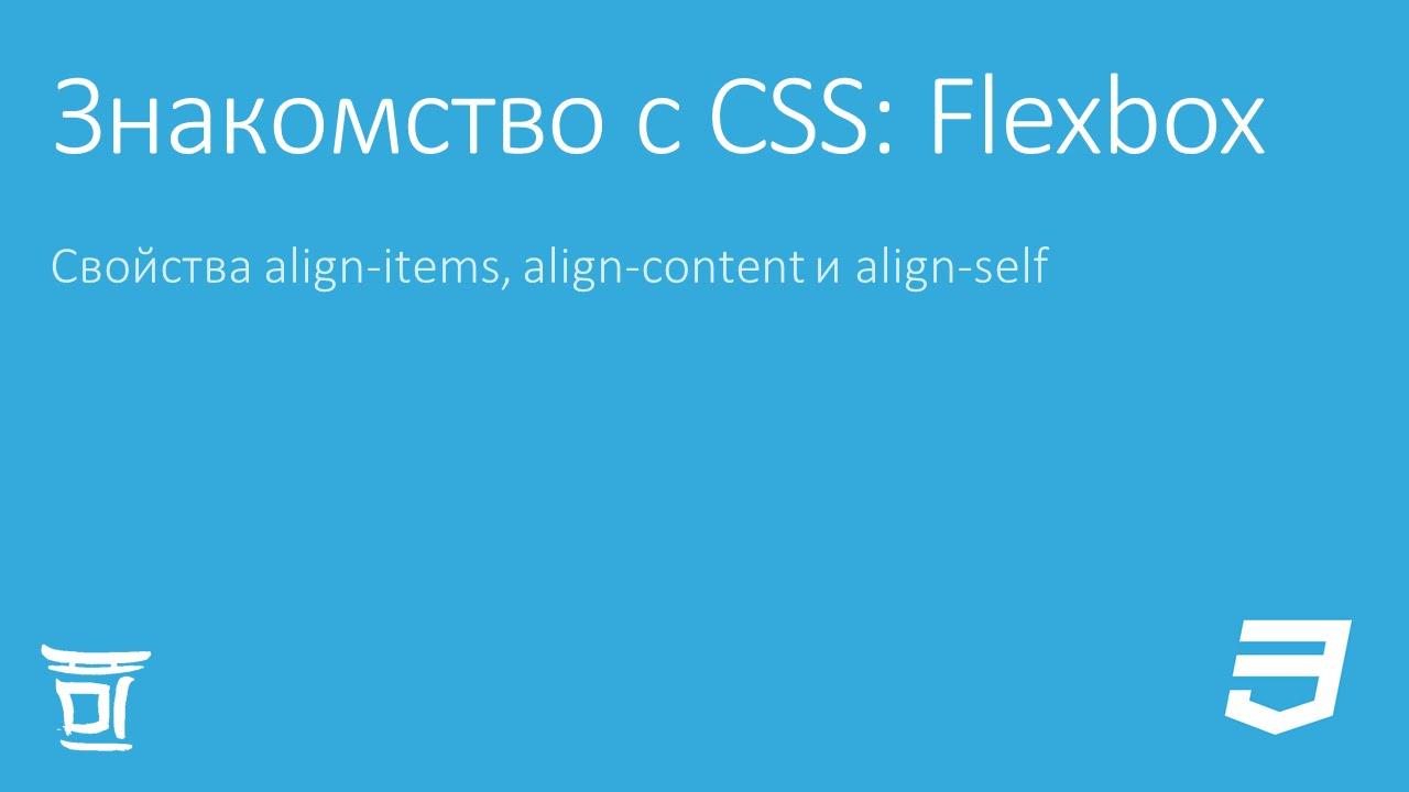 Знакомство с CSS Flexbox