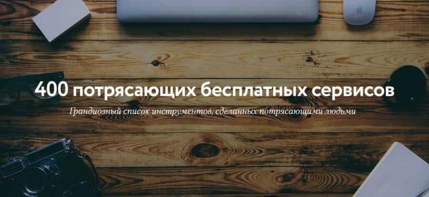 400-free-servisov-min