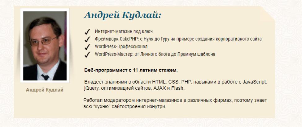 Андрей Кудлай- WebForMySelf.com