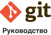 Простое руководство по работе с git