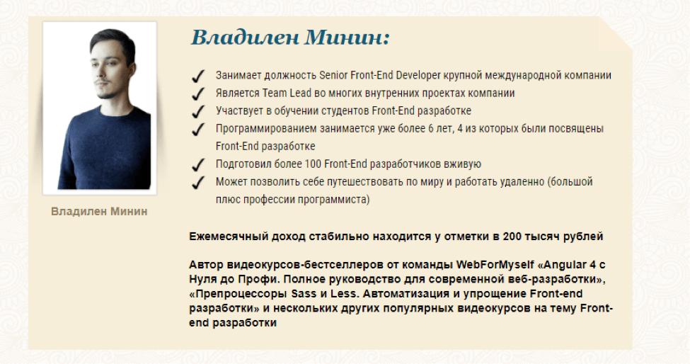 Владилен Минин- WebForMySelf.com