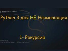 Python для НЕ Начинающих