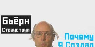 Бьерн Страуструп: Почему я создал C++