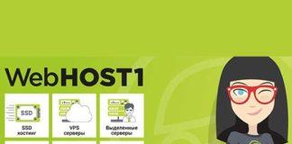 WebHOST1 — надежный хостинг и VDS серверы