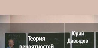 Теория вероятностей | Юрий Давыдов [15 видео]