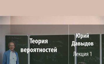 Теория вероятностей   Юрий Давыдов [15 видео]