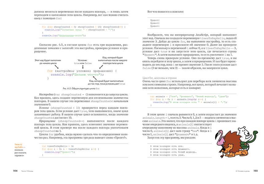 JavaScript для детей Самоучитель по программированию