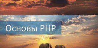 Курс видео уроков по основам PHP для начинающих