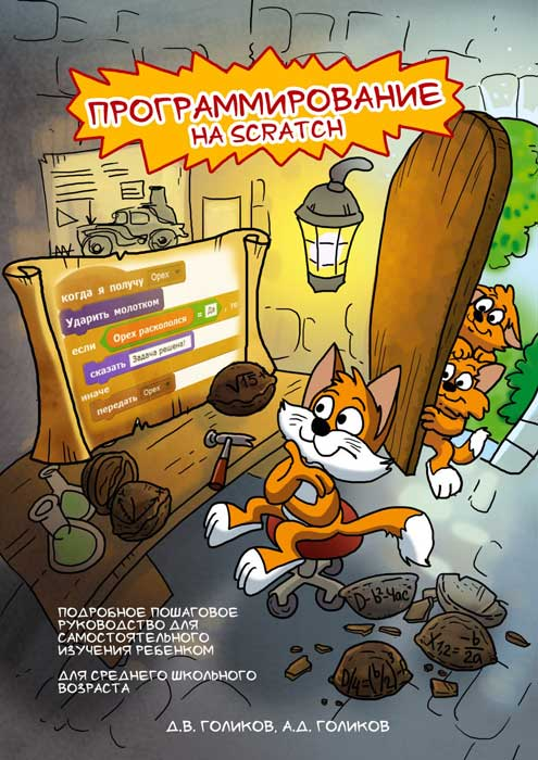 Программирование на Scratch (в 2 частях)