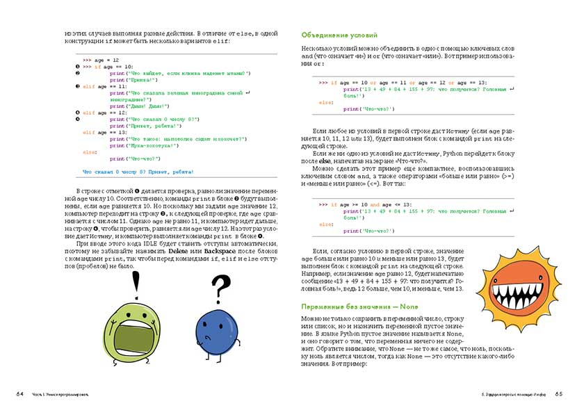 Python для детей.