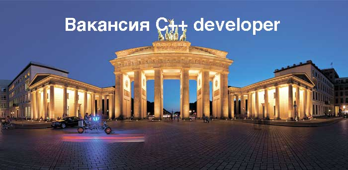 Вакансия C++ developer в Берлин (Германия), ЗП 75000-120000 euro.