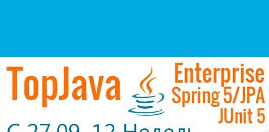 Top Java запись на курсы