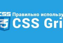 Правильно используем CSS Grid