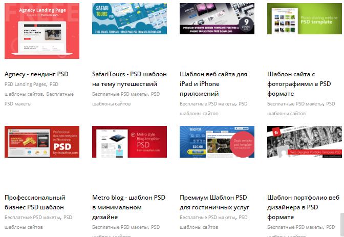 PSD HTML CSS