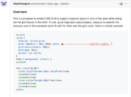 Стандарт CSS для Masonry-раскладки: от идеи — к первым конкретным наработкам