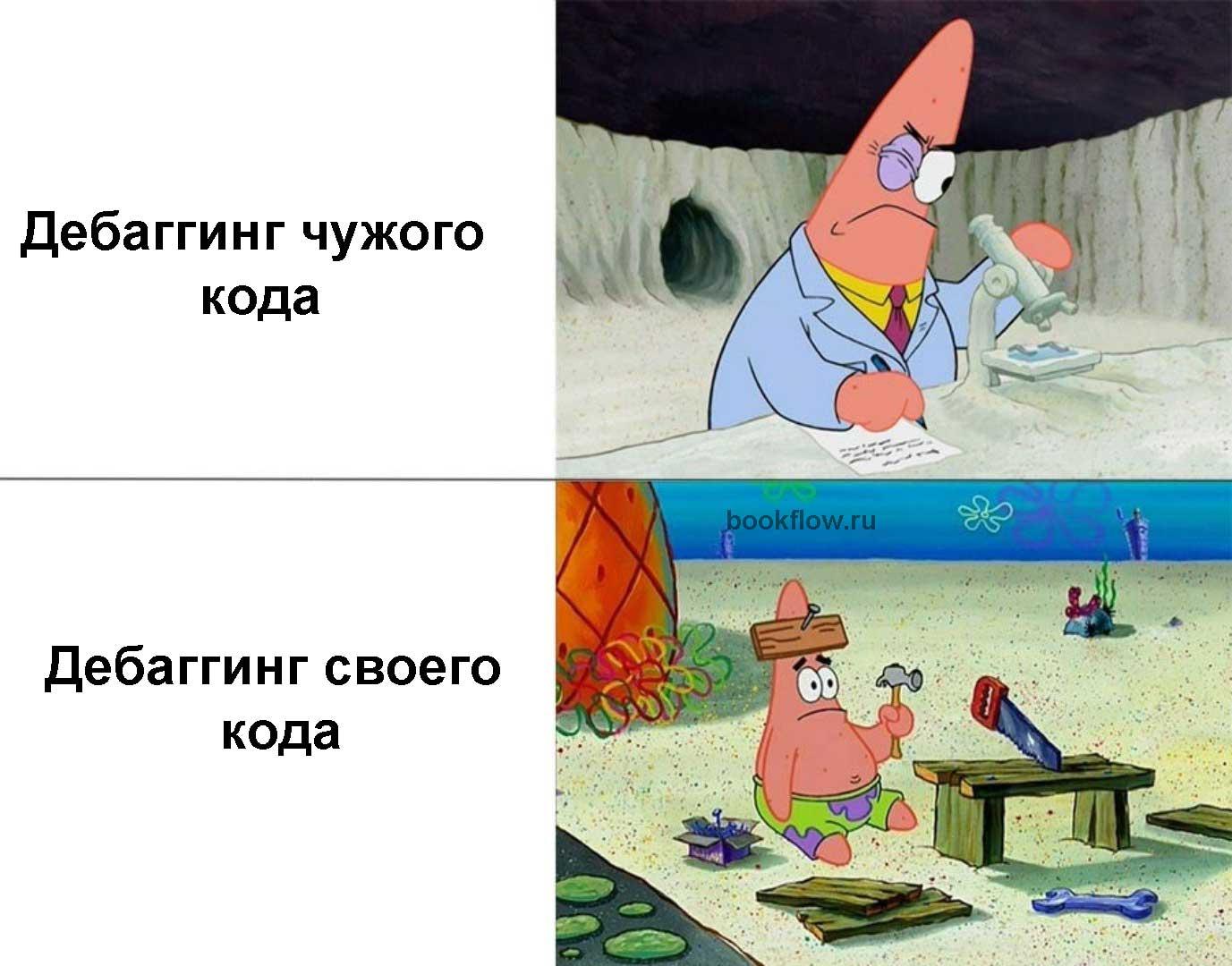 Дебаггинг чужого кода vs Дебаггинг своего кода