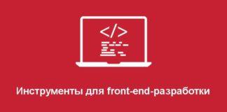 Инструменты для front-end-разработки