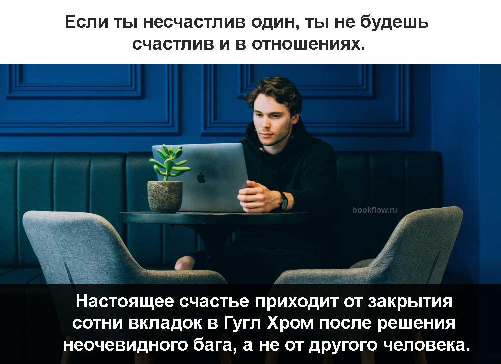 Настоящее счастье приходит от закрытия сотни вкладок в Гугл Хром после решения неочевидного бага, а не от другого человека.