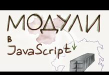 Модули в JavaScript