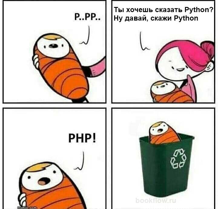 Ну давай, скажи Python...PHP