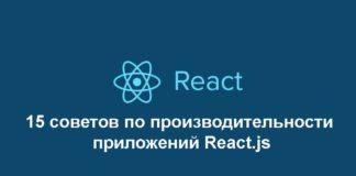 15 советов по производительности приложений React.js