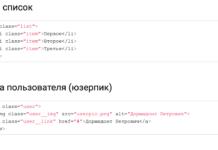 Слова, часто используемые в CSS-классах