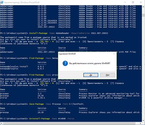 Установка программ средствами PowerShell в Windows 10