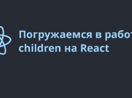 Погружаемся в работу с children на React