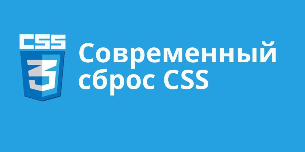 Современный сброс стилей CSS